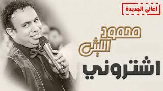تحميل و مشاهدة محمود الليثي - اشتروني || جديد و حصري على// هاي ميكس 2018 MP3