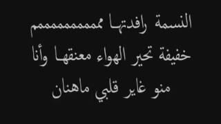 Babylone Kahlet Laayoun Lyrics كحلة العيون تحميل MP3