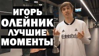 ИГОРЬ ОЛЕЙНИК - ЛУЧШИЕ МОМЕНТЫ #3