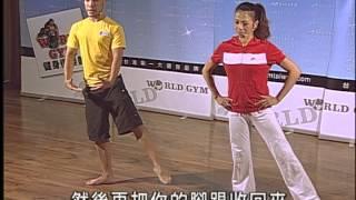 健康101_窈窕生活( 芭蕾雕塑 )_第006集 by World Gym Taiwan