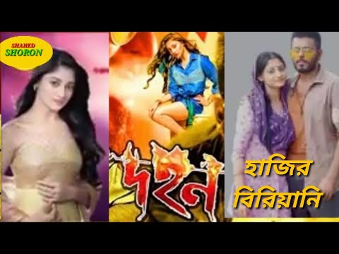 Download hajir biriyani song(হাজীর বিরিয়ানী ) Video Song | Siam | Pujja | Akassh | Rafi | Jaaz 2018 | Dohon HD Mp4 3GP Video and MP3