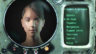 Мэддисон играет в Fallout 3 #1 - Здравствуй дочь