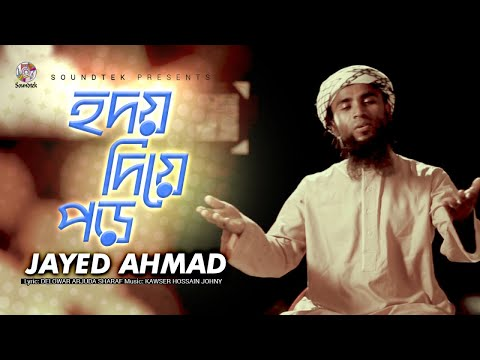 Hridoy Diye Poro | হৃদয় দিয়ে পড় | Jayed Ahmad | Bangla Islamic Song 2019