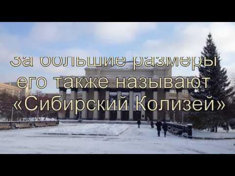 Сибирский колизей Новосибирский театр оперы и балета.Достопримечательность интересное видео.