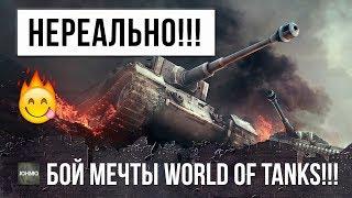 ДЕВУШКА КОММЕНТИРУЕТ БОЙ МЕЧТЫ! НЕРЕАЛЬНЫЙ НАГИБАТОР, ОДИН ПРОТИВ ВОСЬМИ В WORLD OF TANKS!!!