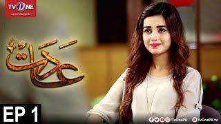 Aadat | Episode 1 | TV One Drama | 12th December 2017