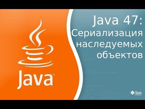 Урок по Java 47: Сериализация наследуемых объектов видео