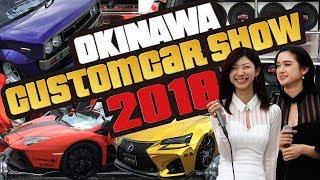 カスタムカーOkinawaCustomCarShow2018沖縄カスタムカーショー2018チューニング