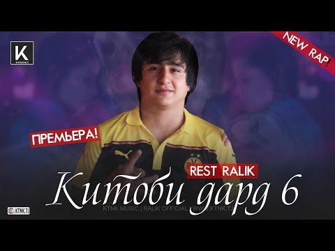 REST Pro (RaLiK) - Китоби Дард 6 (Клипхои Точики 2020)