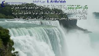 AMAZING VIEWS with 1-1 WORDS tracing, HD, Surah Maidah , 1 of World's Best Quran Video in 50+ Langs.