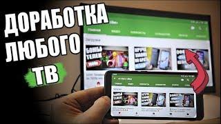 Сделай Smart TV из ЛЮБОГО ТВ и Смартфона + конкурс 🔥