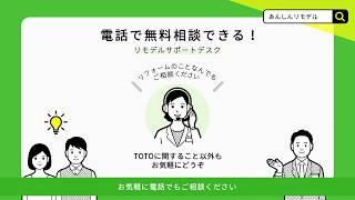 TOTO あんしんリモデルって何?編