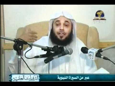 الشيخ خالد البكر & محاضرة عبر من السيرة النبوية 4