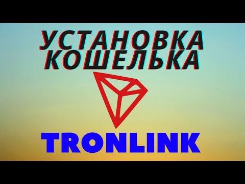 Как установить кошелек TRON tronLink Кошелек TRX установка расширения в браузер на ПК