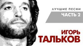 Игорь Тальков - Лучшие песни (Часть 2)