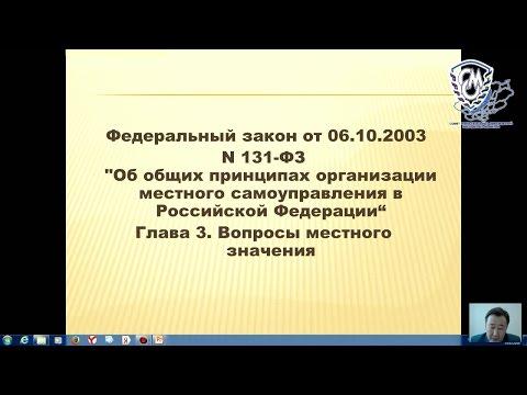 Глава 3. Вопросы местного значения Федерального закона № 131-ФЗ от 06.10.2003