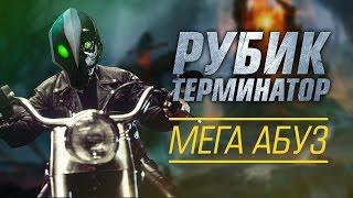Рубик - Терминатор. МЕГА абуз 7.01!