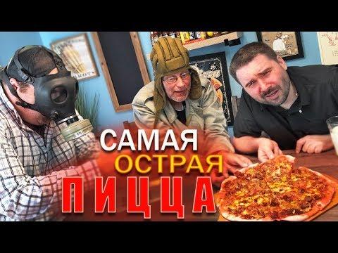 🍕🔥Приготовили Самую Острую Пиццу в Мире🔥🍕