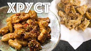 Хрустящие баклажаны. Цай дао. Китайская кухня.