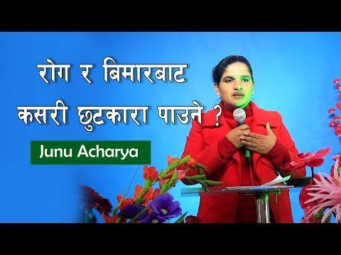 रोग र बिमारबाट कसरी छुटकारा पाउने? || Deliverance from disease and sickness || Junu Acharya