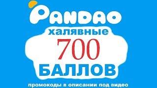 Pandao промокоды! 700 баллов сразу при регистрации бесплатно!