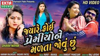 Jyare Koi Premiyone Malta Jovu Chhu    Dhara Nayak    HD Video    New Sad Song    Ekta Sound
