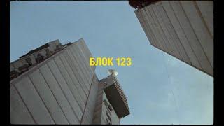 dalyb - blok123