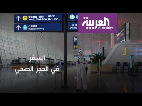 العرب اليوم - شاهد: لحظات طريفة لعشاق السفر في الحجر الصحي