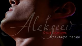 Alekseev - Снов Осколки / Lyric video