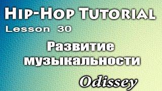 Как танцевать хип-хоп - урок на русском языке - Видео онлайн