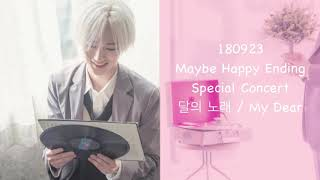 180923 - Maybe Happy Ending Special Concert - Yesung - 달의 노래 / My Dear
