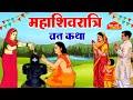 महाशिवरात्रि व्रत कथा - Mahashivratri vrat Katha - शिवरात्रि की कहानी - Shivratri Ki Kahani 2021