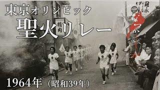 1964年 東京オリンピック聖火リレー【なつかしが】