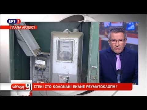 Στέκι στο Κολωνάκι έκανε ρευματοκλοπή | ΕΡΤ