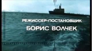 """Командир счастливой """"Щуки""""  - ( Александр Зацепин)"""