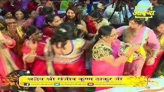 Mai To Nachungi Tere Darbar Rasiya ||New Krishna Bhajan || Shri Sanjeev Krishna Thakur Ji