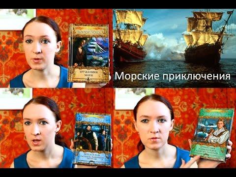 Морские приключения. Обзор книжной серии. Книжный клуб. Часть 1 видео