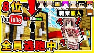 Minecraft 麥塊【全員逃走中】😂 !! 8個YT【解任務逃出】!!每一秒鐘【獎金3000台幣】!! 誰能成功逃出 !! 全字幕