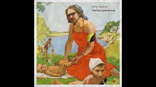 Либертарианская песенка (Светов и трахея) - Пётр Звонов