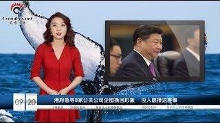习近平首次公开对香港问题表态  没提一国两制 | 府急寻8家公关公司企图挽回形象   没人愿接这差事 | 华府加强外国投资监管 中共权贵们后路断 (《万维读报》20190920-2)