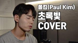 폴킴(Paul Kim)   초록빛 (Traffic Light) 커버 +4key Cover By FEB