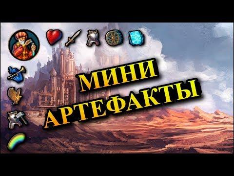 Герои меча и магии 5 задание дракона