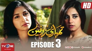 Tumhari Zofeen | Episode 3 | TV One Drama | 5 July 2018