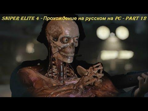 Sniper Elite 4 - Прохождение на русском на PC - Part 12