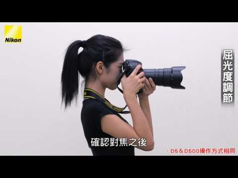 Nikon基礎設定