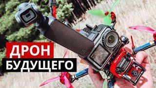 DJI FVP дрон. Установили Osmo Pocket.