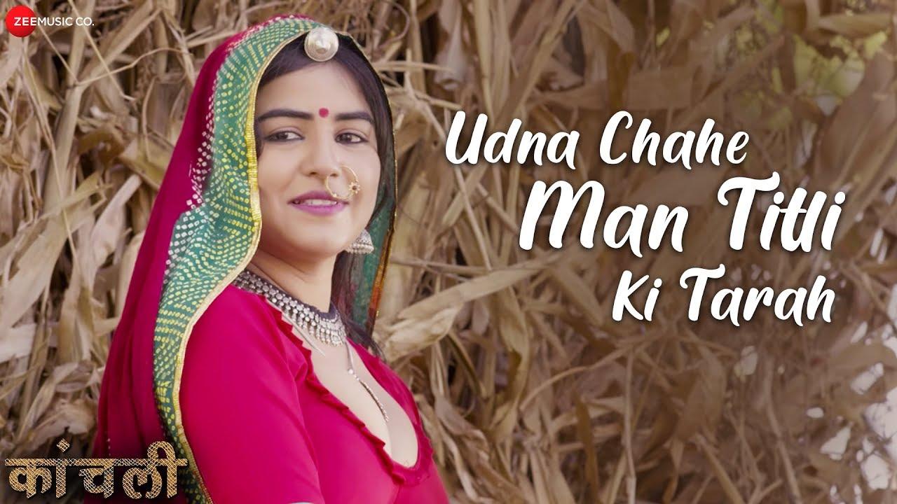 Udna Chahe Man Titli Ki Tarah Hindi Lyrics | Kaanchli