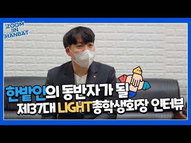 제37대 Light 총학생회장의 앞으로의 마음가짐은?!