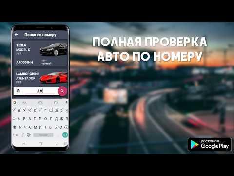 Как проверить авто по гос номеру и VIN в Украине
