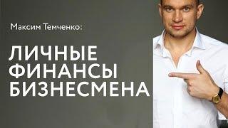 Личные Финансы Бизнесмена - Максим Темченко - Энциклопедия Бизнеса